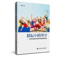The stick work: Narrative Research Z Private Yuanyuan Curriculum Development(Chinese Edition)
