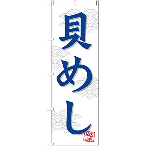 【3枚セット】のぼり 貝めし 白 絶品 YN-1509【宅配便】 のぼり 看板 ポスター タペストリー 集客 [並行輸入品]