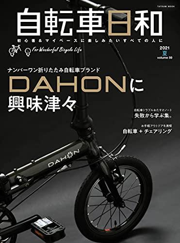 自転車日和Vol.59
