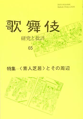 〈素人芝居〉とその周辺 (歌舞伎 研究と批評)の詳細を見る