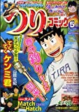 つりコミック 2009年 05月号 [雑誌]