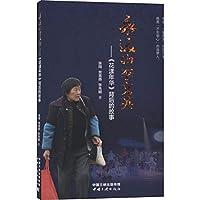 永远的李文英——《花漾年华》背后的故事