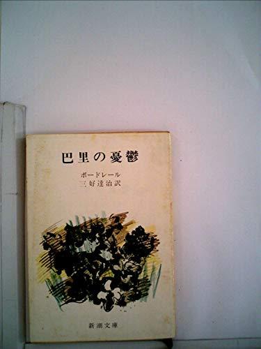 巴里の憂鬱 (1951年) (新潮文庫〈第161〉)の詳細を見る