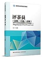 评茶员 中国轻工业出版社