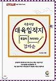 False jikji 1 suddenly (Korean Edition)