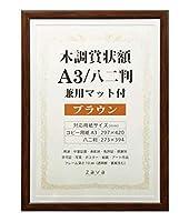 VANJOH 木調賞状額 A3/八二判 兼用マット付き ブラウン 105875