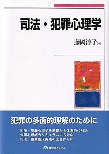 司法・犯罪心理学 (有斐閣ブックス)の詳細を見る