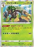 ポケモンカードゲーム PK-S1W-007 ゴリランダー R