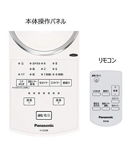 パナソニック『天井扇(シーリングファン)(F-CS338)』