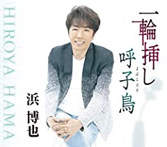 浜博也「一輪挿し」のCDジャケット