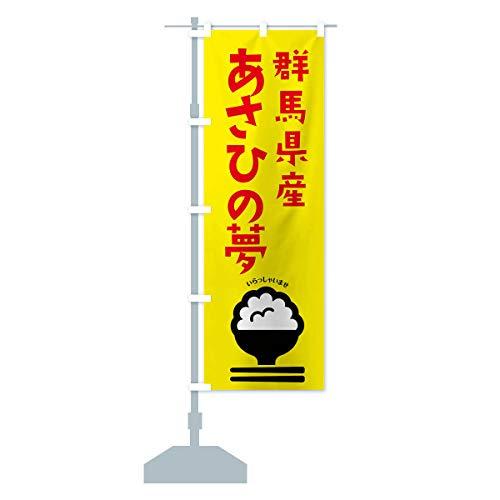 群馬県産あさひの夢 のぼり旗 サイズ選べます(スリム45x180cm 左チチ)