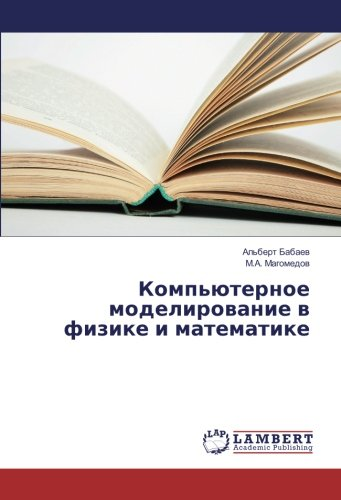 Kompjuternoe modelirovanie v fizike i matematike