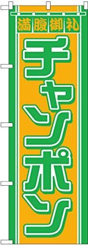 のぼり 610 チャンポン