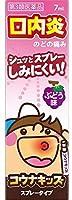 【第3類医薬品】コウナキッズ 7mL ×7