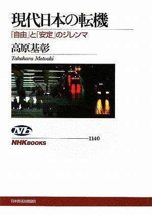 現代日本の転機 「自由」と「安定」のジレンマ (NHKブックス)