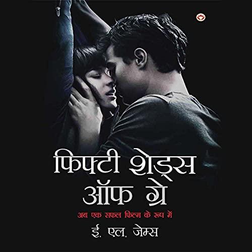 Fifty Shades of Grey (Hindi Edition) cover art
