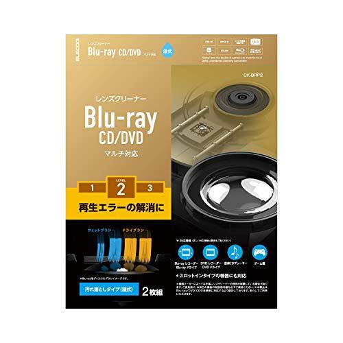 エレコム レンズクリーナー ブルーレイ/CD・DVD用 2枚セット 再生エラー解消に 湿式 PS4対応 日本製 CK-BRP2