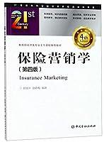 保险营销学(第4版)/教育部经济类专业主干课程推荐教材