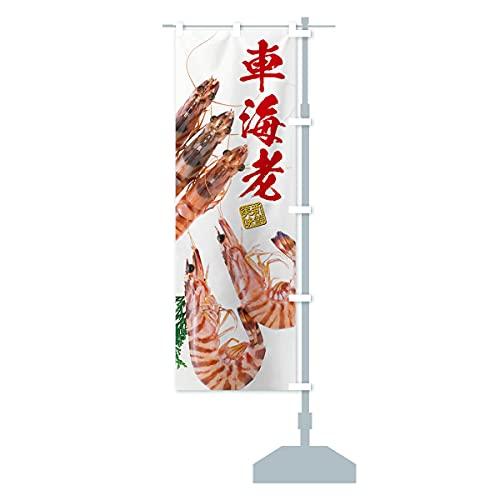 車海老/クルマエビ のぼり旗 サイズ選べます(ハーフ30x90cm 右チチ)