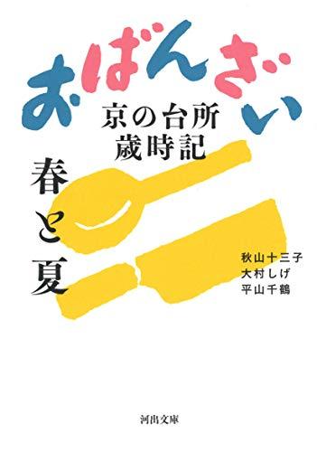 おばんざい 春と夏: 京の台所歳時記 (河出文庫)