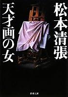 天才画の女 (新潮文庫)