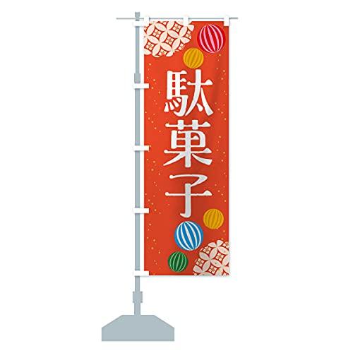 駄菓子 のぼり旗 サイズ選べます(ショート60x150cm 左チチ)