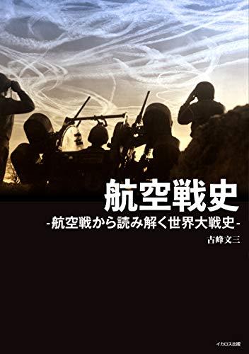 航空戦史 (航空戦から読み解く世界大戦史)