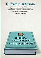 Книга мертвых философов. The Book of Dead Philosophers (Авторска&#11)