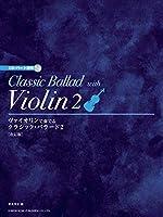 ヴァイオリンで奏でる クラシック・バラード (2) [改訂版] (CD・パート譜付)