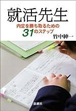 表紙: 就活先生―内定を勝ち取るための31のステップ―   竹中 紳一