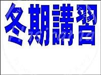 「冬期講習 (紺)」 ティンサイン ポスター ン サイン プレート ブリキ看板 ホーム バーために