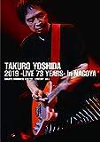 吉田拓郎 2019 -Live 73 years- in NAGOYA / Special EP Disc「てぃ~たいむ」(DVD+CD) image