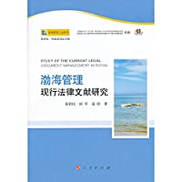 Bohai manage existing legal literature(Chinese Edition)