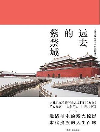 远去的紫禁城:重磅历史人文栏目《家事》为你解开历史之谜,还原末代皇族家事。