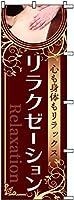のぼり旗 リラクゼーション 600×1800mm 株式会社UMOGA