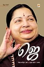 Jayalalitha - Ammu Muthal Amma Varai (Tamil Edition)