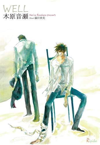 WELL (Ripika novel)