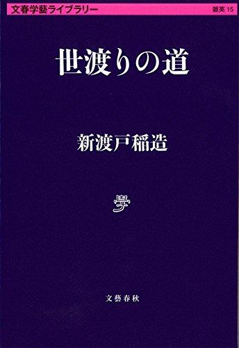世渡りの道 (文春学藝ライブラリー)