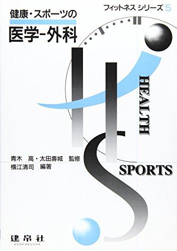 健康・スポーツの医学‐外科 (フィットネスシリーズ)