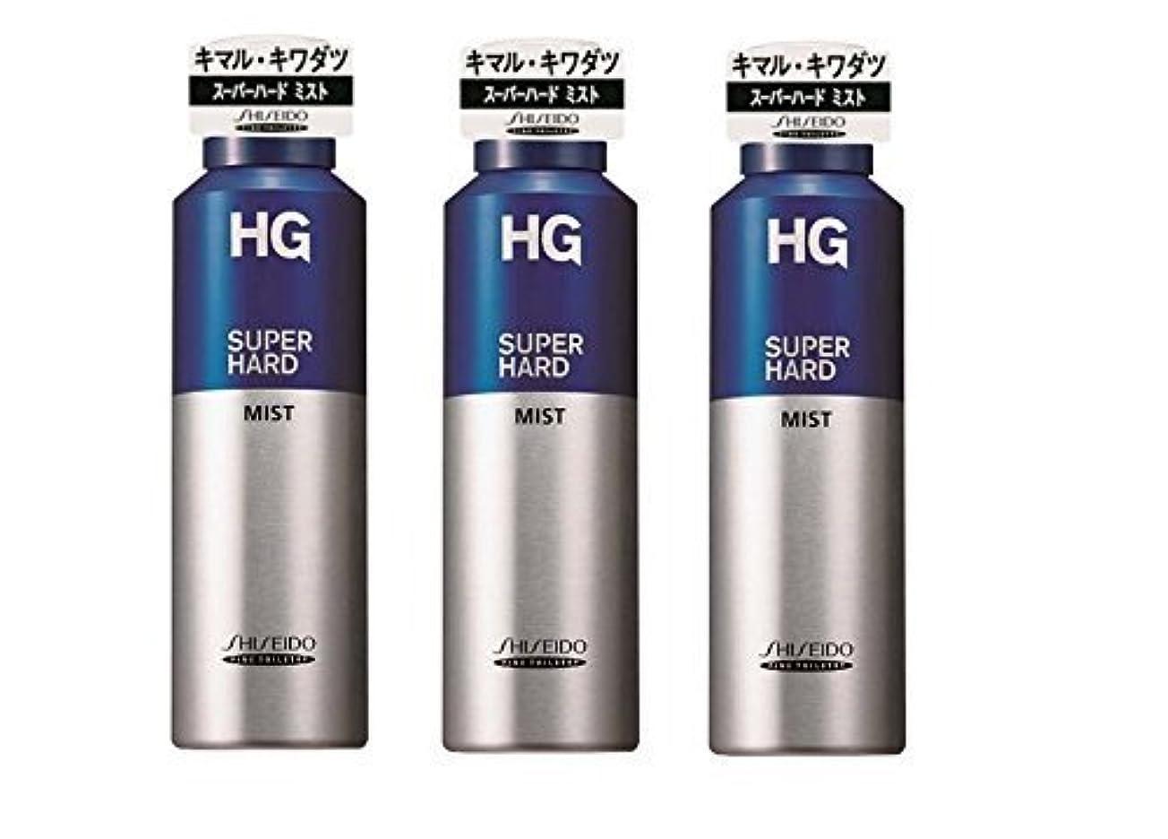 ヒゲクジラ明らかハイライト【まとめ買い】HG スーパーハード ミスト 150g×3個