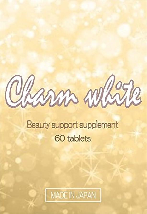 レジデンスぜいたくにはまってkKk Charm White (チャームホワイト) 飲む日焼け止め 日焼け止めサプリメント 美白 美肌 UV対策