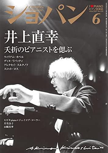 ショパン 2021年 6月号 [雑誌]