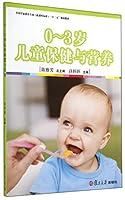 """全国学前教育专业(新课程标准)""""十二五""""规划教材:0-3岁儿童保健与营养"""