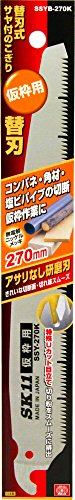 藤原産業 SK11 替刃式サヤ付鋸270 替刃 SSYB-270K
