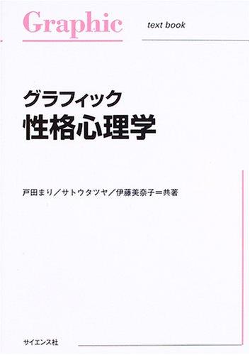 グラフィック性格心理学 (グラフィック・ライブラリ)