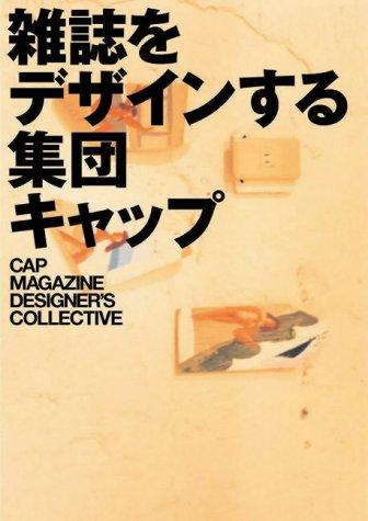 Cap Magazine Designer\'s Collective