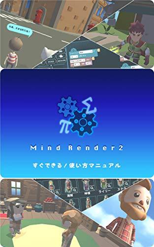 Mind Render2 すぐできる!使い方マニュアル