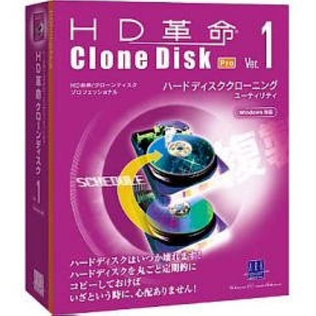 本質的にワット感嘆HD革命/Clone Disk Ver.1 Pro