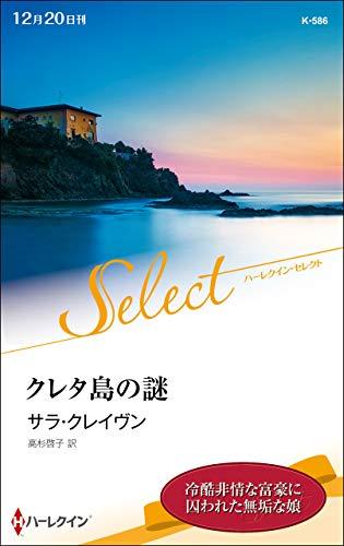 クレタ島の謎 (ハーレクイン・セレクト)の詳細を見る