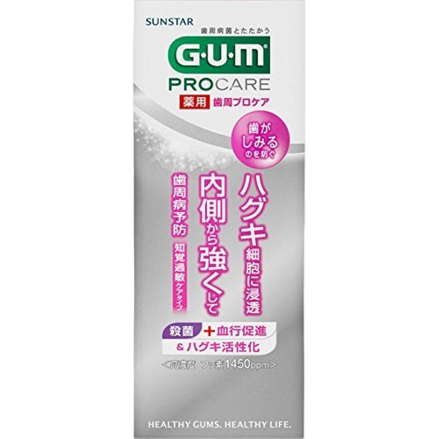 影響を受けやすいです右襲撃[医薬部外品] GUM(ガム) 歯周プロケア 歯みがき 48g <歯周病予防 ハグキケア 高濃度フッ素配合1,450ppm 知覚過敏予防>